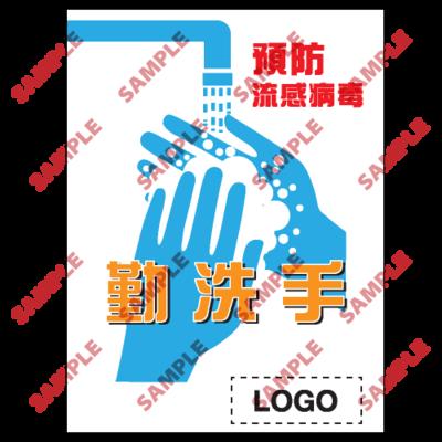 PL01 - 預防流感類安全標誌