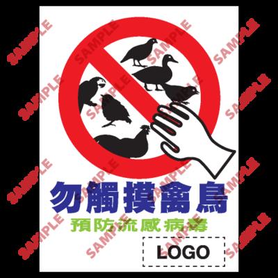 PL04 - 預防流感類安全標誌