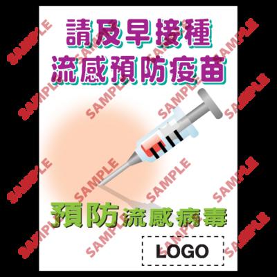 PL14 - 預防流感類安全標誌