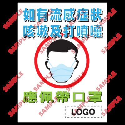 PL15 - 預防流感類安全標誌